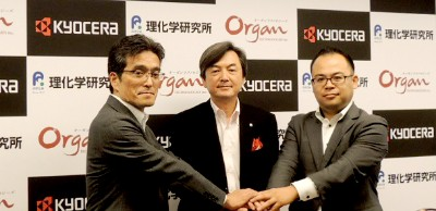 Kyocera, Tsuji and Organ Partnership