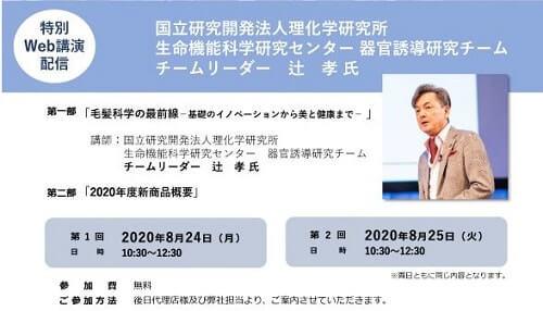 Takashi Tsuji Web Presentation